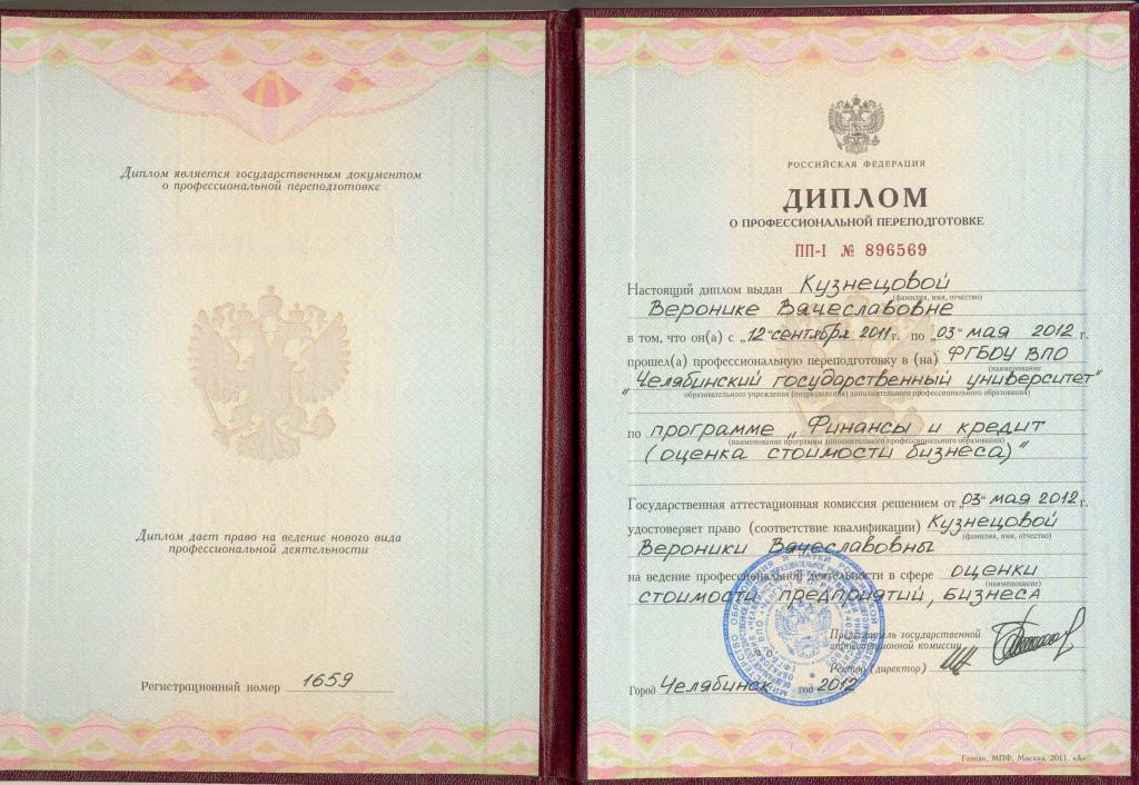 Диплом оценка, Кузнецова