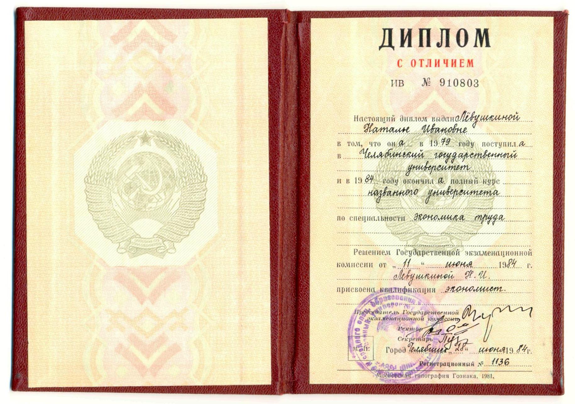 Диплом о высшем образовании НИ, 1984