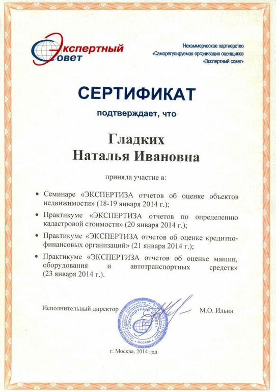 Сертификат НИ - участие в семинарах СРО