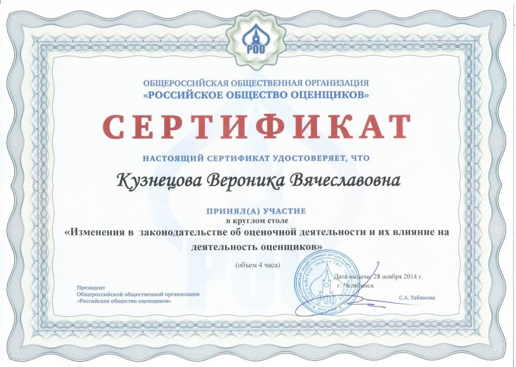 Сертификат о круглом столе ВВ