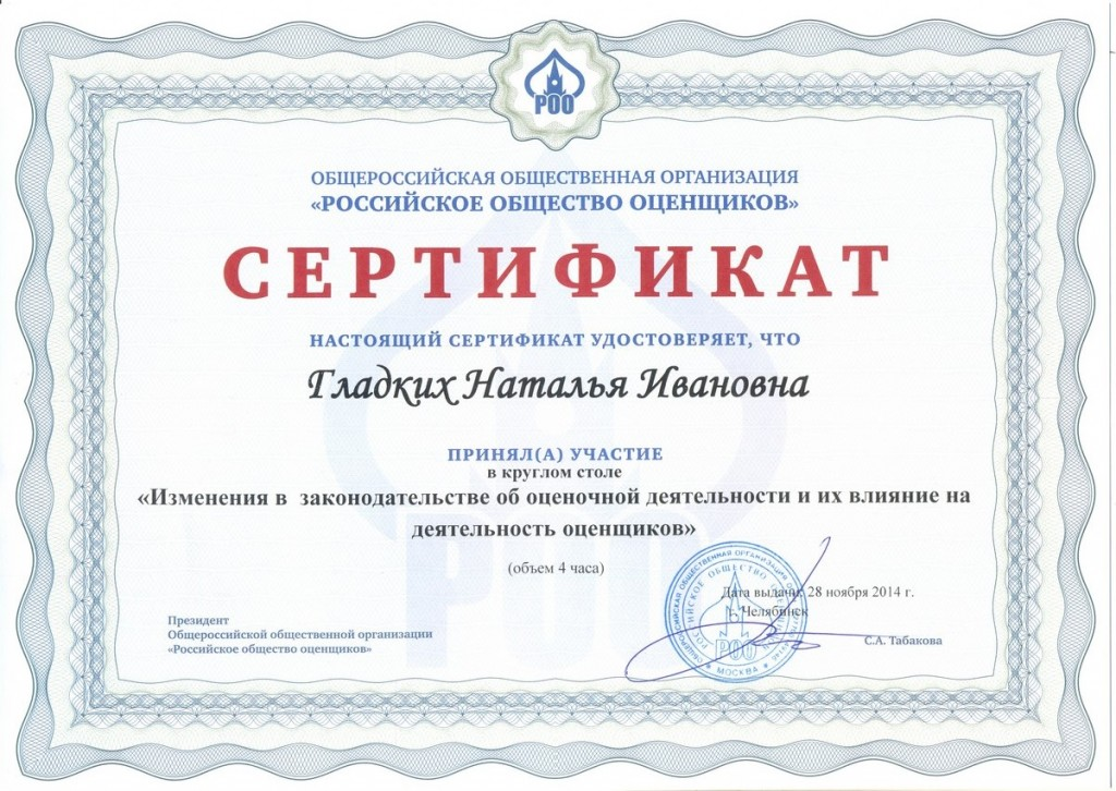 Сертификат о круглом столе НИ
