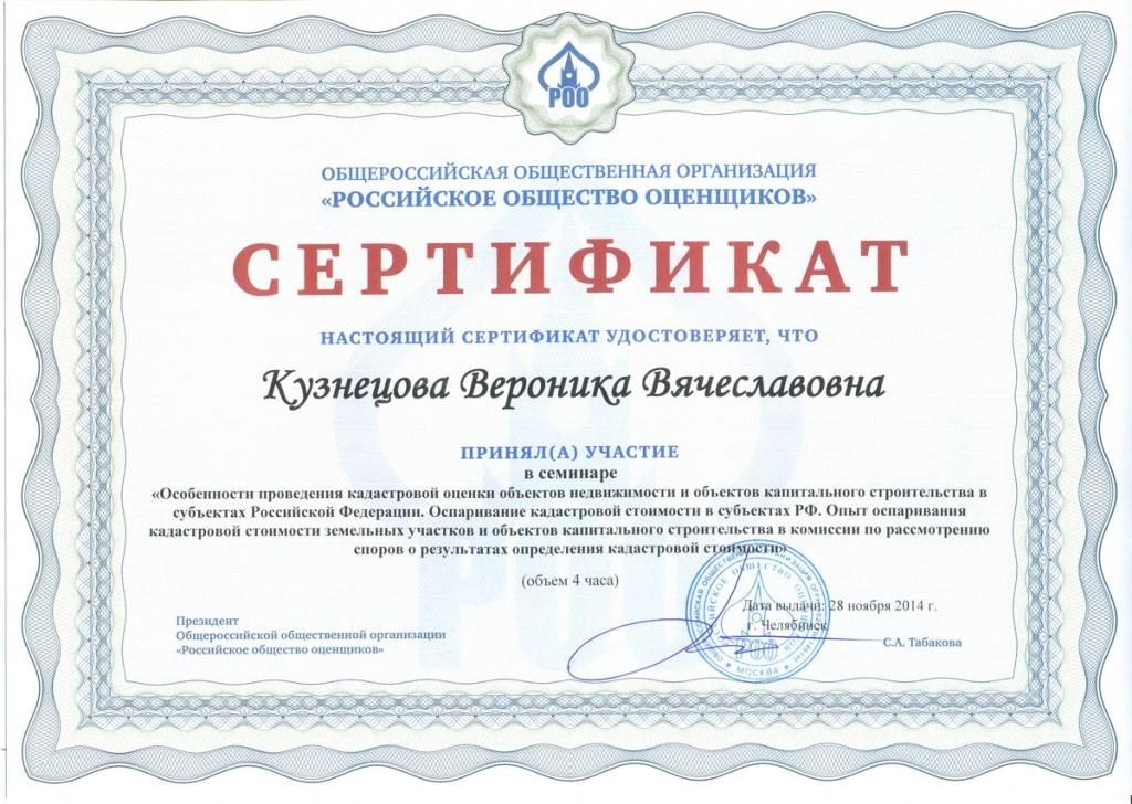 Сертификат о семинаре ВВ