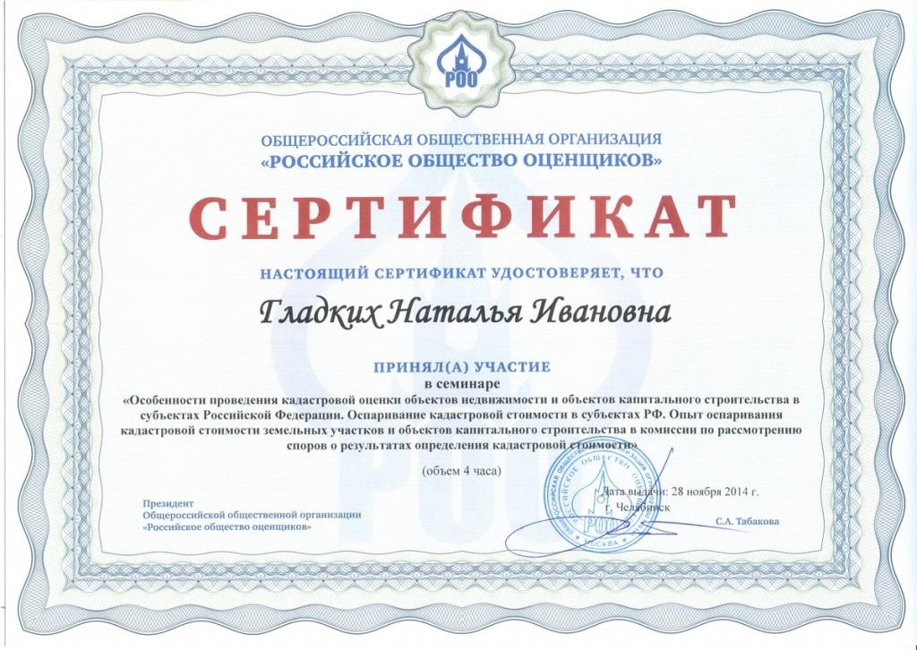 Сертификат о семинаре НИ