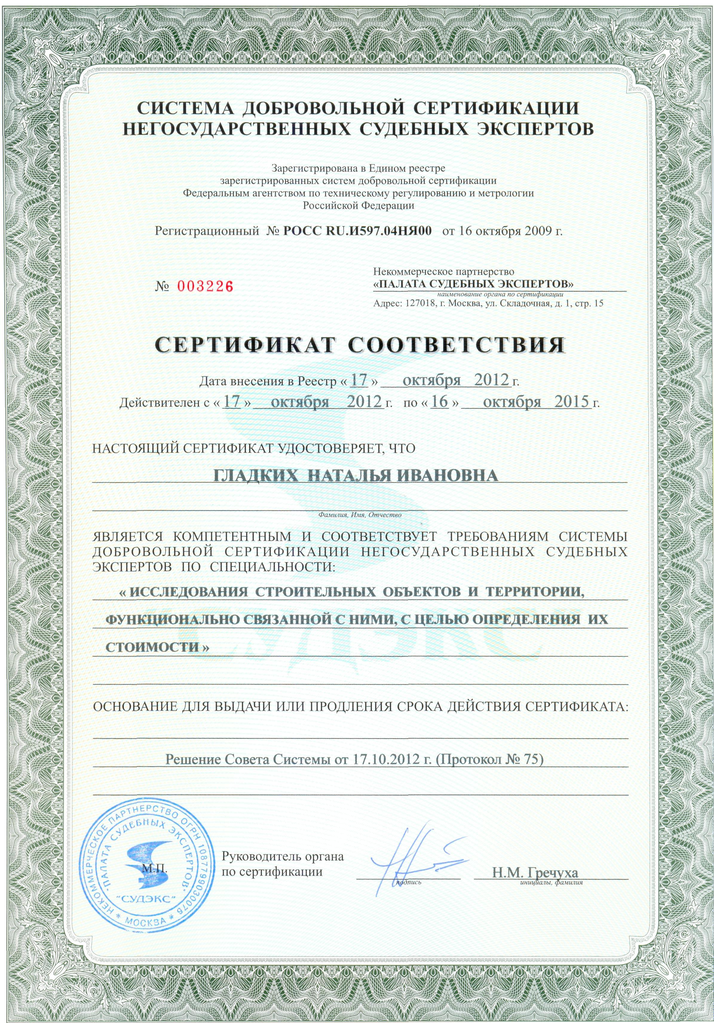 Сертификат судебного эксперта НИ