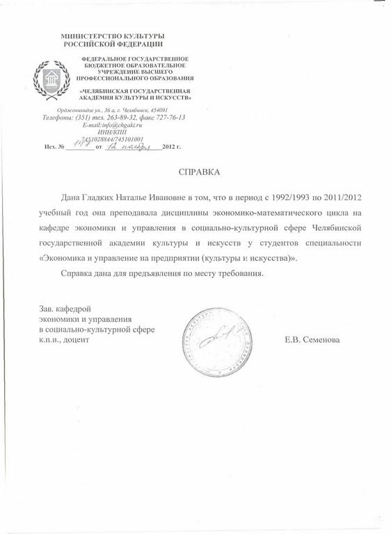 Справка НИ о работе преподавателем - ЧГАКИ